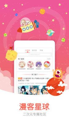 知音漫客破解版app截图