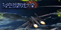 3d空战游戏大全