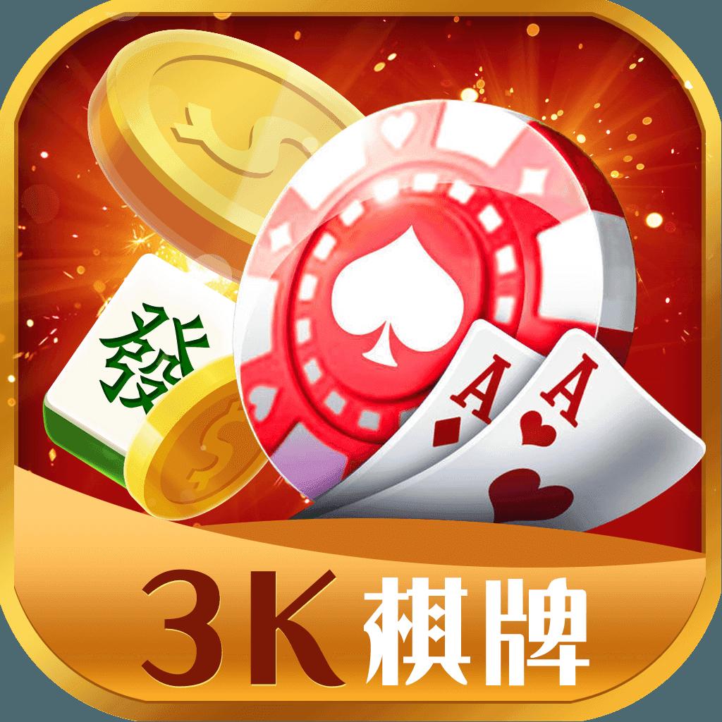 3k棋牌游戏