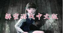解密游戏中文版
