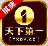 天下第一棋牌app