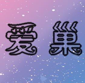 愛巢2.3安卓先行版