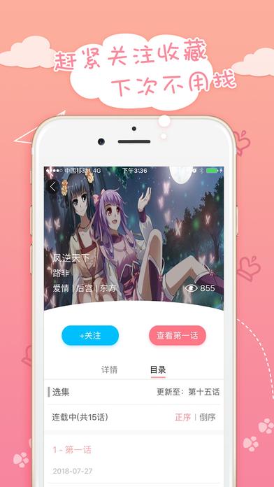 55韩漫app