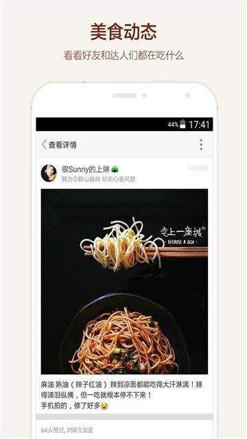 食色lifeAPP