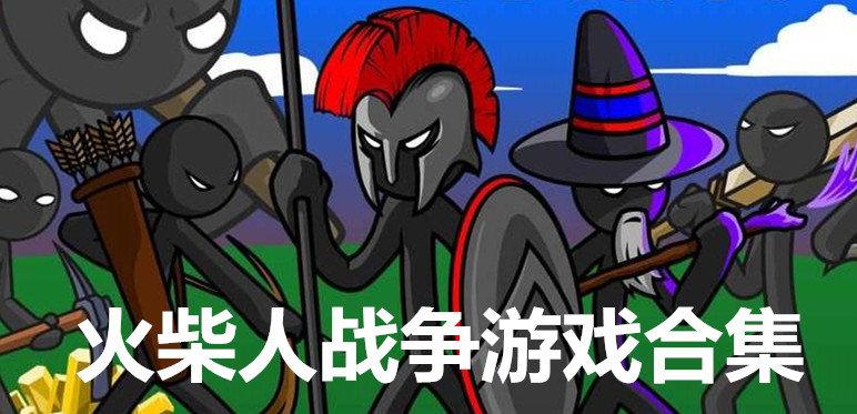 火柴人战争游戏合集