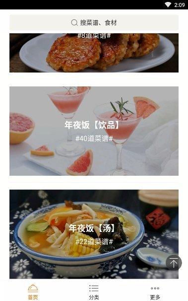 葵食谱APP