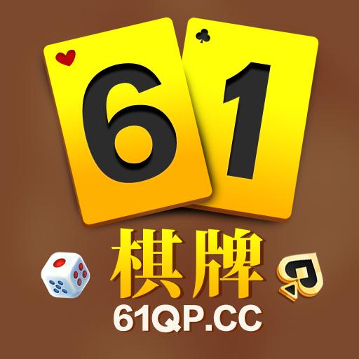 61棋牌app