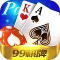 99棋牌手机版