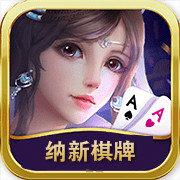 纳新棋牌app