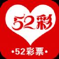 52彩票app