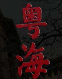 粤海七星彩最新版