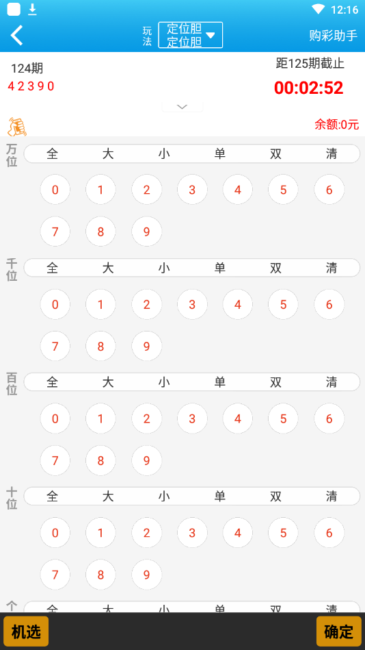 7168彩票安卓介紹