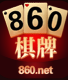 860棋牌