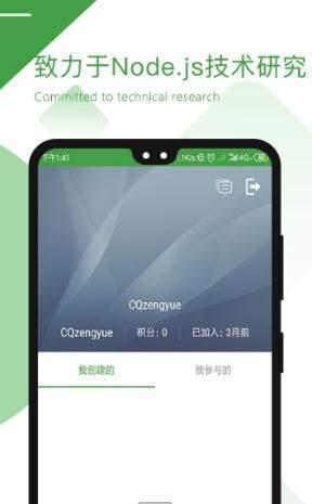 元丰CNode社区
