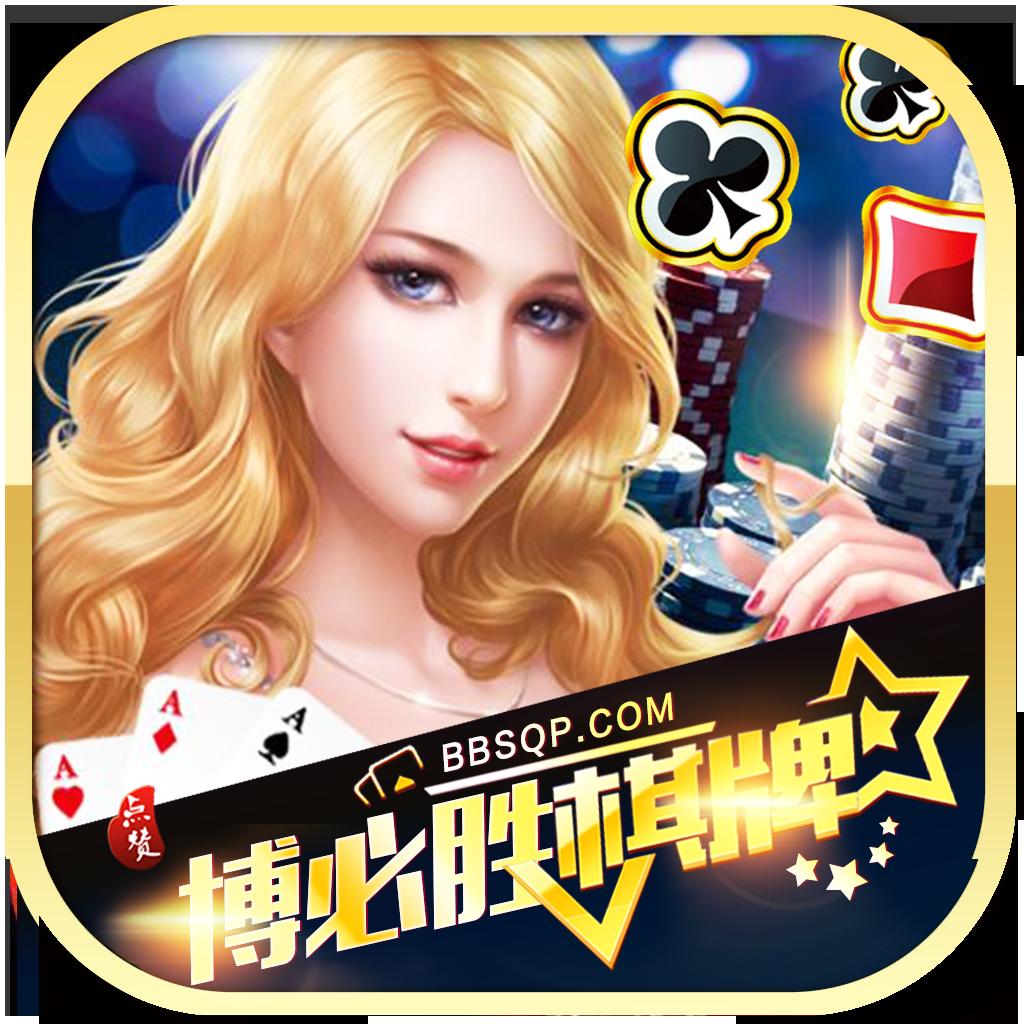 博必胜棋牌app