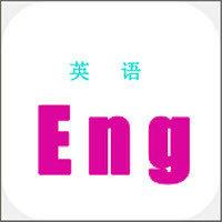 英语轻松读词