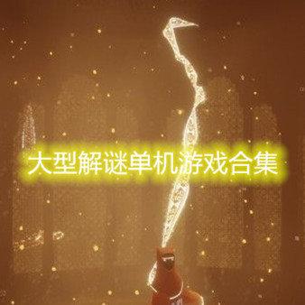 大型解谜单机彩神网快三官方-彩神app官方合集