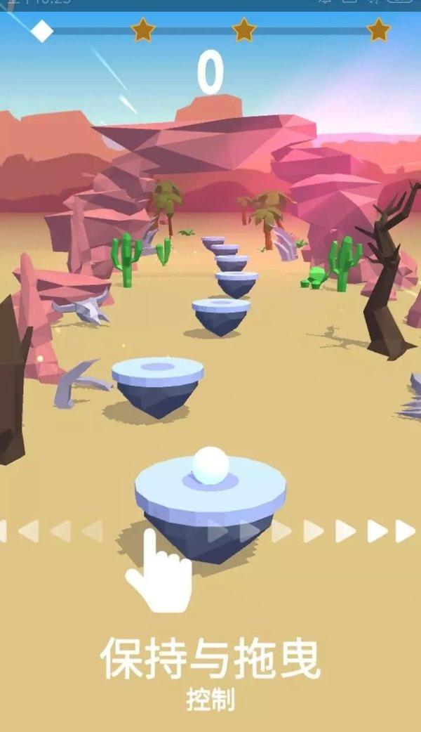 球球环游世界汉化版游戏截图