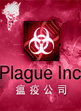 瘟疫公司:进化中文版