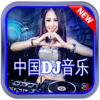 中國DJ音樂