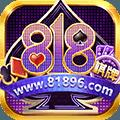 818棋牌游戏