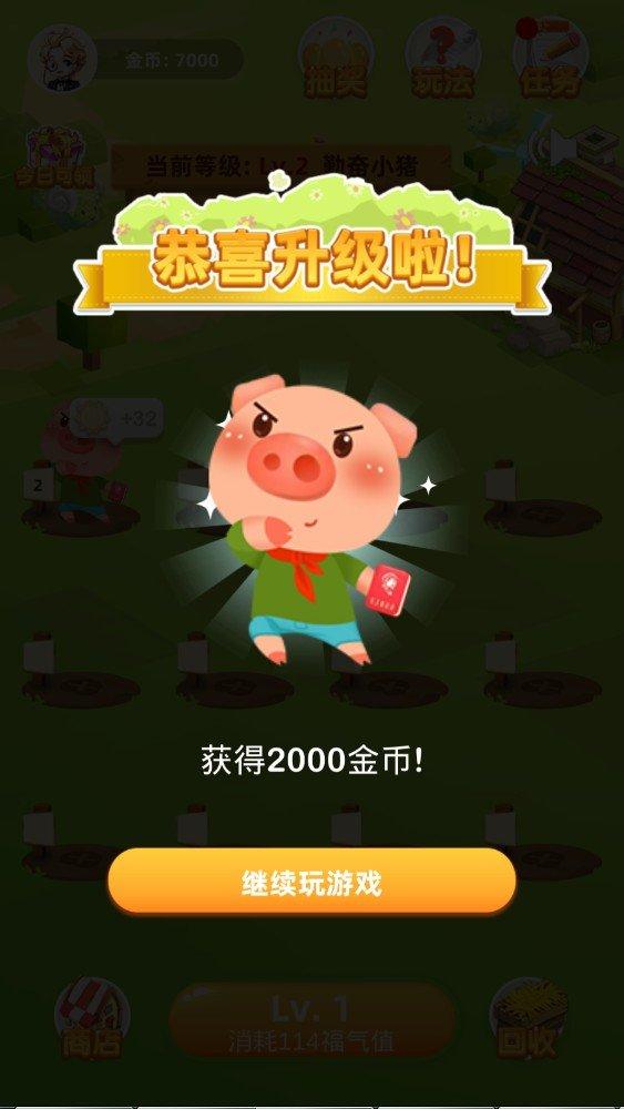 歡樂養豬場