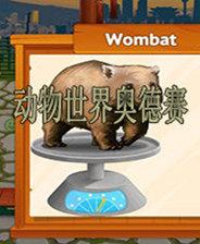 动物园世界奥德赛中文版