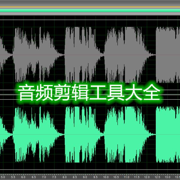 音频编辑软件合集