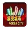 波克城市游戲大廳