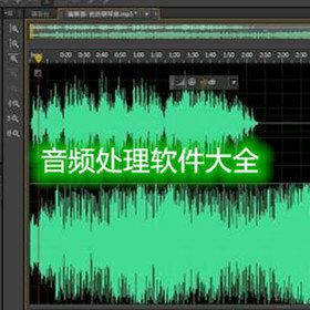 音频处理软件大全