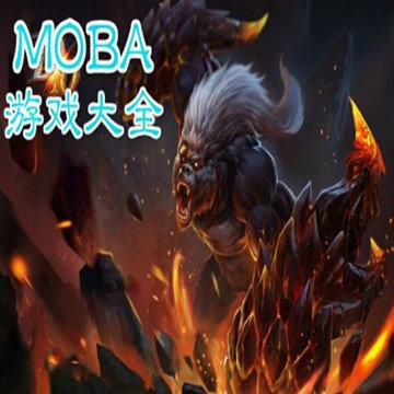 MOBA游戲大全