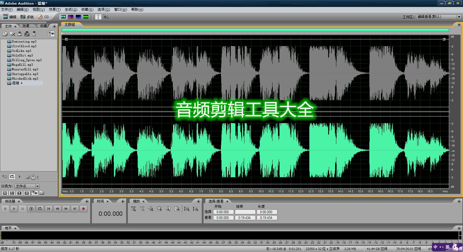 音頻剪輯工具大全