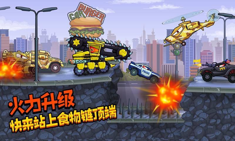 瘋狂車吃車3