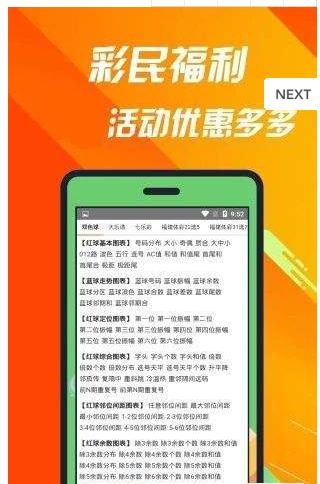 天天彩票app
