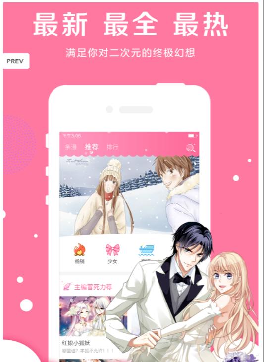 木木韓漫app截圖