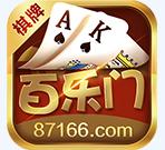 百乐门棋牌app