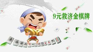 9元救濟金棋牌