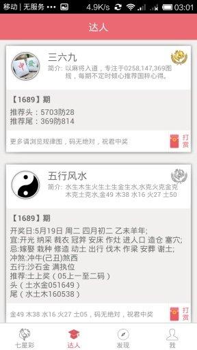 大公鸡七星彩解梦图app截图
