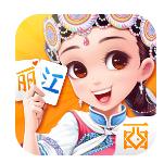 西元麗江棋牌