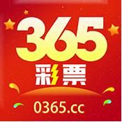 0365cc彩票app