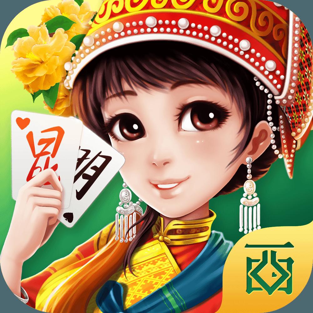 西元昆明棋牌周年庆版
