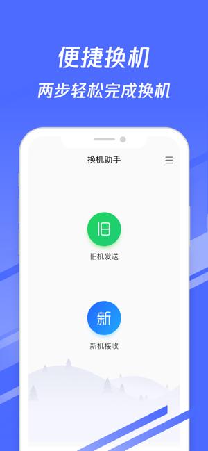 換機助手iphone版介紹