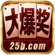大爆奖app