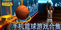 手机篮球游戏合集
