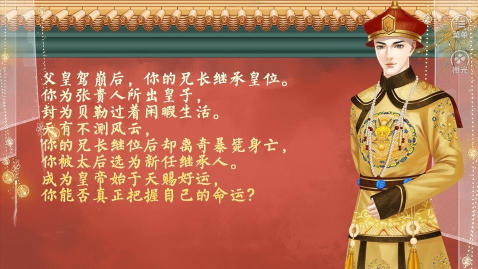 皇帝之大清王朝