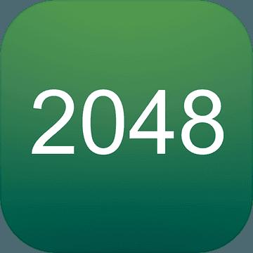 2048最强大脑