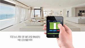 手机远程控制智能家居软件