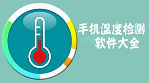 实时温度测量软件