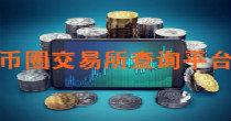 币圈交易所查询平台
