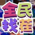 全民找茬2官方版下载- 全民找茬2最新版-SNS游戏交友网